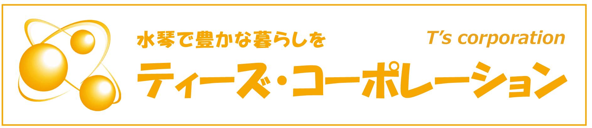 水琴サイト Mizugoto World