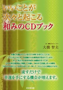 cdb_nagomi