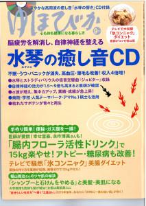 ゆほびか9月号2015burogu - コピー