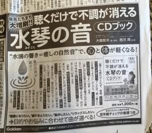 読売新聞広告2015.9.3