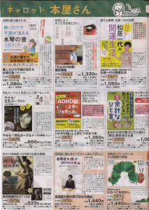 コープ自然派広告(学研本)